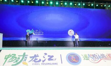 """黑龙江国际生态旅游峰会""""解锁""""绿色经济时代"""