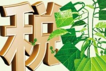 上半年环保税增收17.5亿 绿色税制促绿色发展