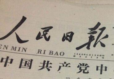 林毅夫人民日报撰文:以高质量发展迈向高收入国家