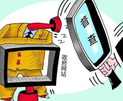 云南省人民政府办公厅关于违法违规举债担保问题问责情况的通报