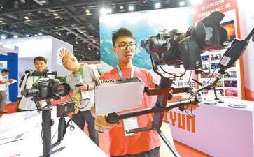 北京国际消费电子博览会举行