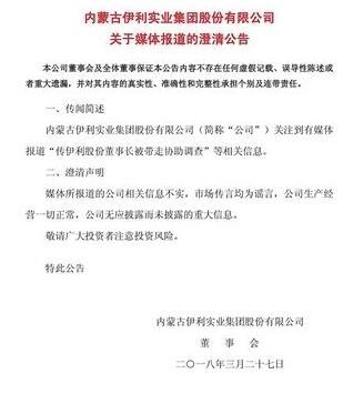 伊利集团委托律师事务所处理网络媒体谣言案
