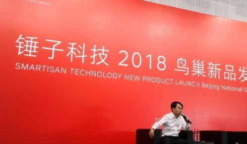锤子COO吴德周:业务重点仍是手机,明年或推5G终端