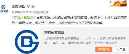 北京地铁八通线四惠站发生信号故障 部分列车晚点