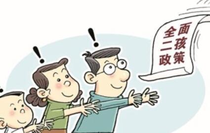 新京报社论:奖励生二孩家庭 力度可以更大些