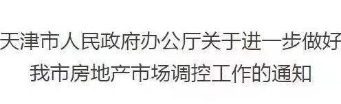 天津下发红头文件控房价:表态毫不动摇坚持市场调控
