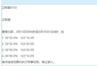 辽宁海事局航行警告:13日起在黄海北部有军事任务