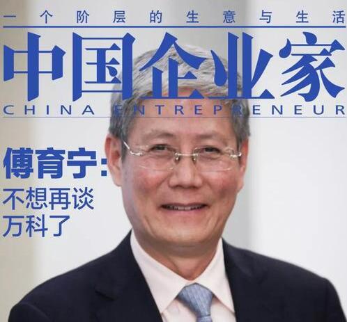 华润董事长傅育宁:和王石价值观不同 不想再谈万科