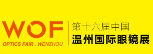 2018第十六届中国温州国际眼镜展