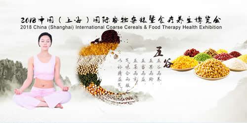 2018第五届中国(上海)国际养生杂粮与谷物展