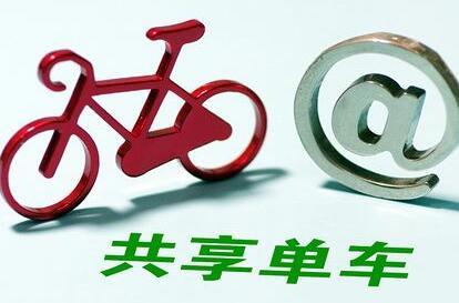 评论:共享单车明确押金使用红线势在必行