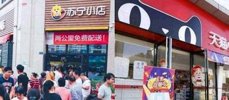 苏宁小店、天猫小店一家接一家的开,巨头血拼线下门店为哪般?