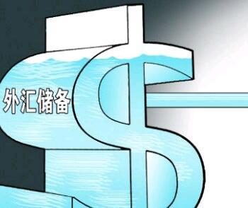 如何看待中国外汇储备九连涨?并非越多越好