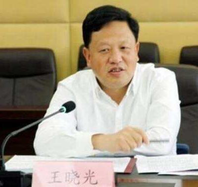 贵州省原副省长王晓光被双开 与多名女性搞钱权交易
