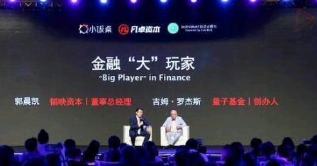罗杰斯与郭晨凯对话谈中国投资机会:看好健康和环保领域