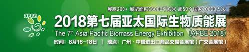 2018亚太国际沼气及生物液体燃料展