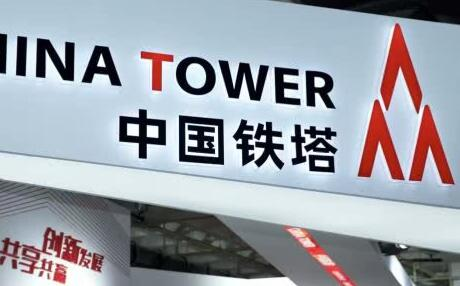 中国铁塔上市首日表现平平 5G建设或是业绩增长亮点