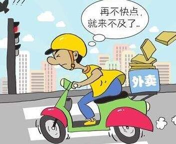 外卖车辆交通违法高发 平台惩罚措施不合理需强化责任
