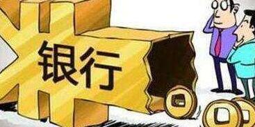 中国央行开出亿元巨额罚单 两银行清算违规被重罚