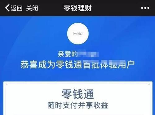 微信测试新业务零钱通 开通消费支付功能对标余额宝