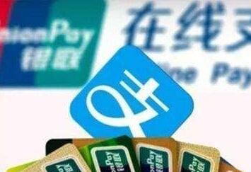 央行:严惩支付机构为非法互联网平台提供支付等服务
