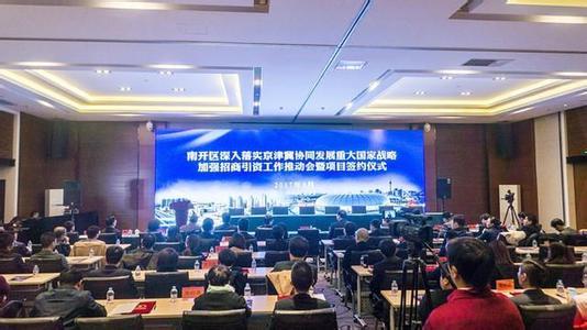 天津市南开区产业发展指导目录