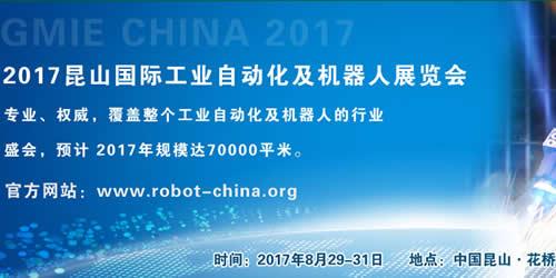 2017昆山国际工业自动化及机器人展览会