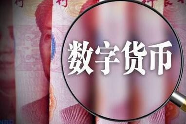 """上海數字人民幣""""紅包雨""""來了:共35萬份,每份55元"""