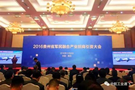 贵州军民融合产业招商引资大会指导手册