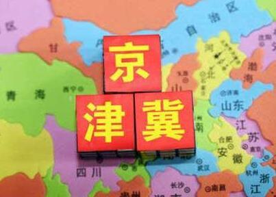 促进人口经济资源环境相协调、助推环渤海经济区发展乃至带动北