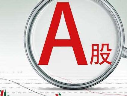 中国放宽外国人A股开户限制 促进资本市场进一步开放