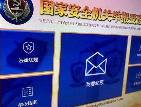 国家安全部开通互联网举报受理平台