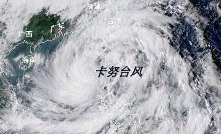 台风卡努在广东登陆 中午前后擦过或登陆海南岛