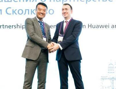 华为与斯科尔科沃基金会将组建联合创新中心