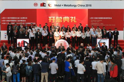 第十八届中国国际冶金工业展览会情况通报