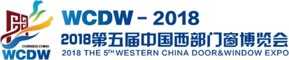 2018第五届中国西部门窗博览会