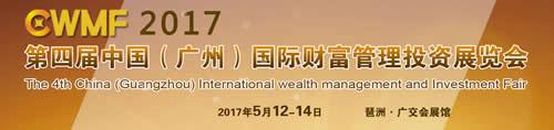 2017第四届中国(广州)国际财富管理投资展览会