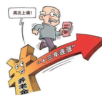 人社部:企业退休人员月人均基本养老金达2362元