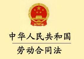 天津劳动合同法实施细则:超1个月未续合同付2倍工资