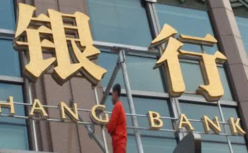 3月末我国银行业对外净负债1367亿美元