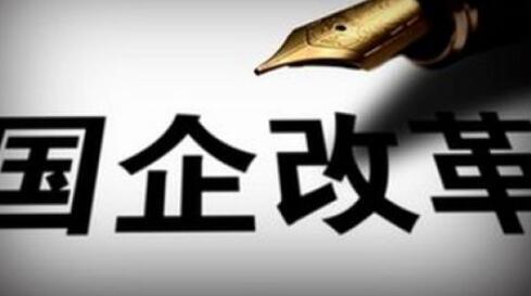 四川:国有企业资产总额首次突破8万亿元