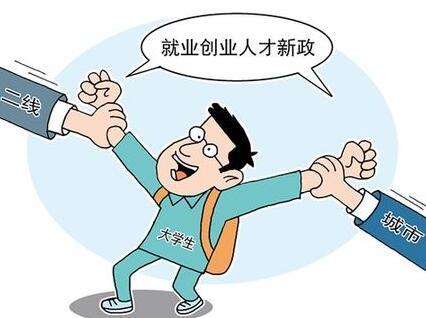 """西安自称""""绩优股""""吸引力持续爆表 每天引才4300人"""