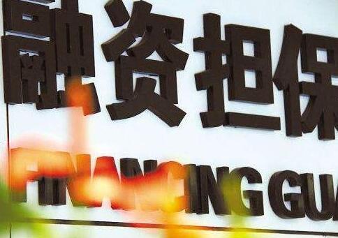 四川78家融担公司停业整顿 或取消业务资格
