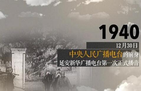 """中央广播电视总台正式成立:传播更远""""中国之声"""""""
