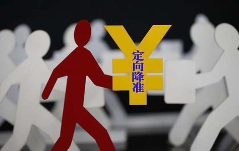 中国央行降准的三重政策含义