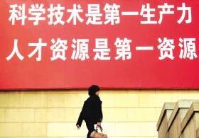 """贵阳出台""""体制外""""人才引进文件:可资助500万元"""