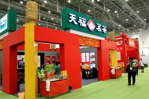 2017第15届中国(深圳)国际茶产业博览会