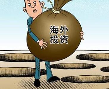 """中企非理性投资得到遏制 """"投后管理""""须补短板"""