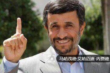 """外媒:伊朗前总统内贾德因""""煽动骚乱""""被捕"""