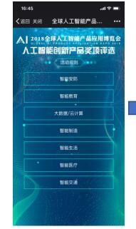 福利|评选中国人工智能最强战队 领取5万元现金红包
